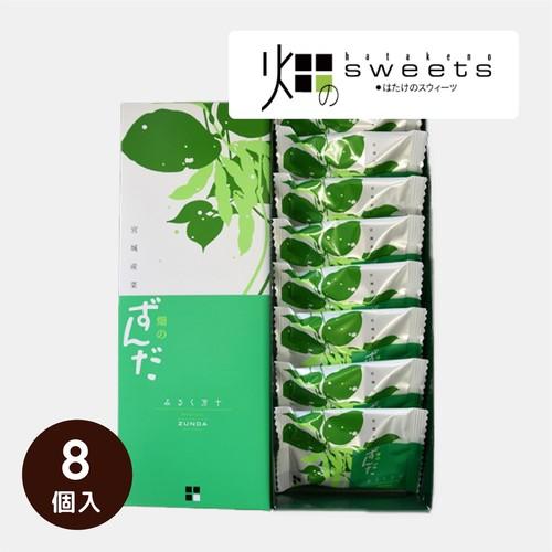 【冷蔵便】宮城産菜(みやぎさんさい) 畑のずんだ ずんだのミルクまんじゅう 8個入