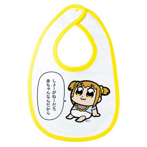 【4589839345897】ポプテピピック/よだれかけ/黄色