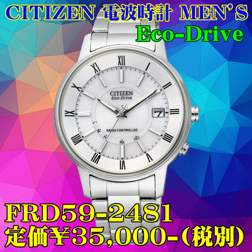 CITIZEN MEN'S Eco-Drive 電波時計 FRD59-2481 定価¥35,000-(税別)