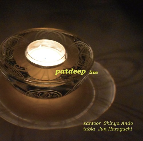 CD「pat deep」安藤真也サントゥール&原口順タブラ(RBT-005)