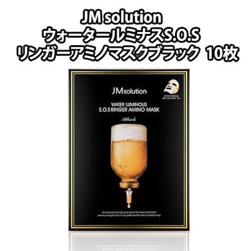 JMsolution] ウォータールミナスS.O.Sリンガーアミノマスクブラック10枚セット