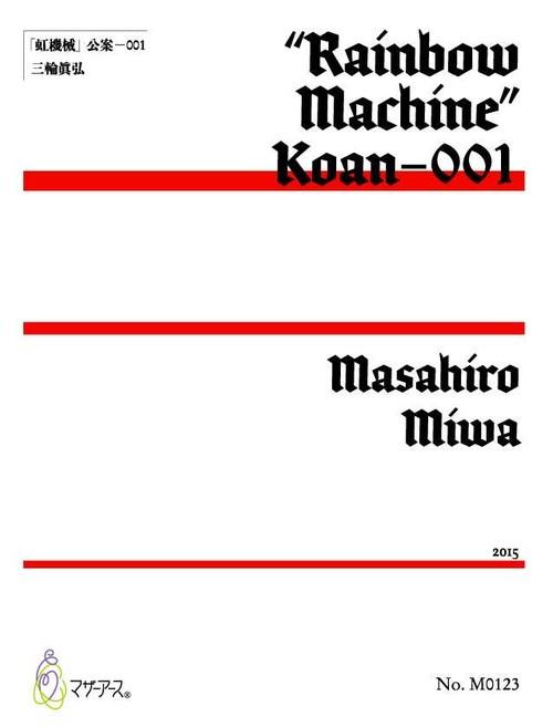 M0123 「虹機械」公案−(ピアノソロ/三輪眞弘/楽譜)