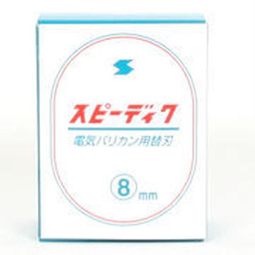 電気バリカン・スピーディックの替刃サイズ:8mm・(P)プードル用