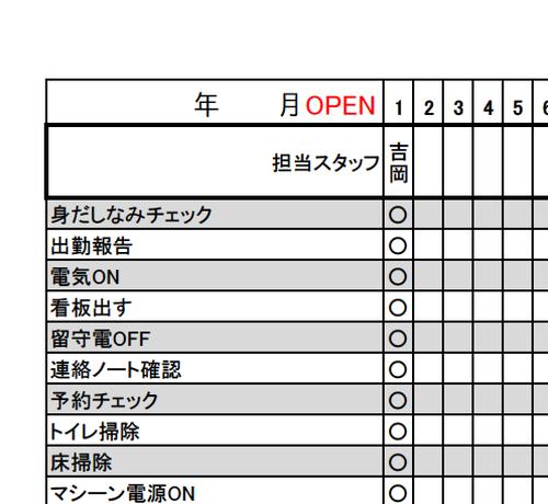 ネイルサロン用 OPEN CLOSE作業(掃除表)チェックシート エクセル