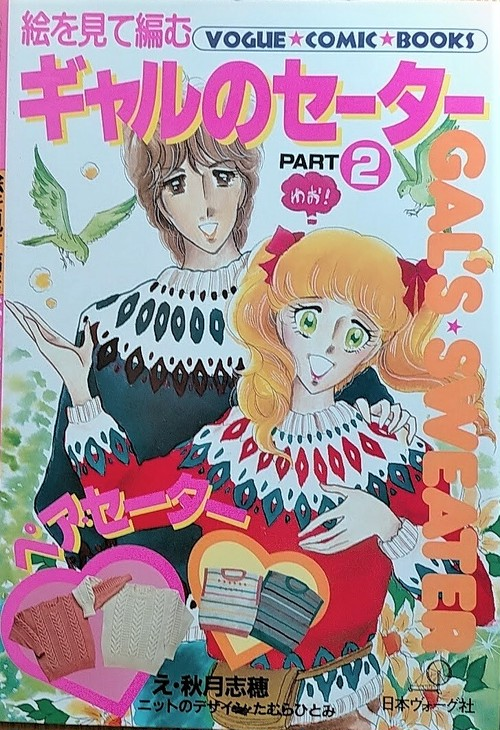 【昭和 編み物雑誌】絵で見て編むギャルのセーター part2