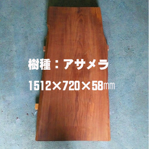 天板【アサメラ】A-L008