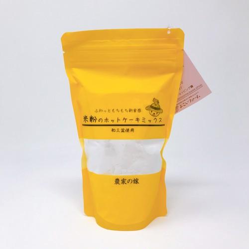 よこいファーム【農家の嫁】 米粉のホットケーキミックス