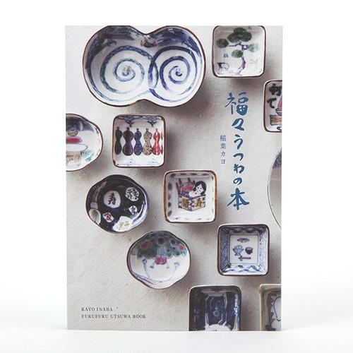 稲葉カヨ 著 福々うつわの本【送料込み】
