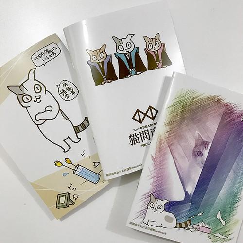 猫間商事 Note-2018