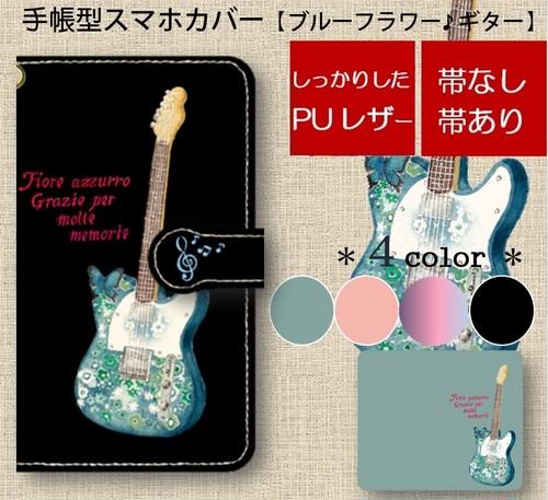 手帳型スマホカバー スマホケース*iphone・Android*猫*ギター*カラーバリエーション《ブルーフラワー♪ギター》