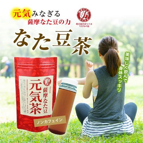 ウイルス対策に!免疫力アップ!純国産 なた豆茶 ノンカフェイン 健康 便秘 鼻炎 花粉症