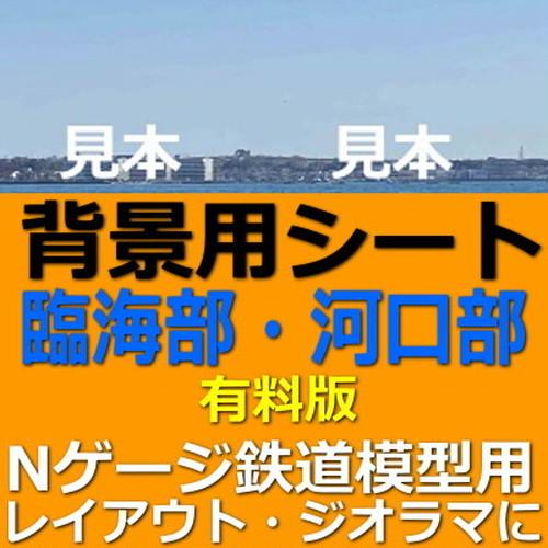 海辺・河口部の風景【有料版】 Nゲージ鉄道模型ジオラマ背景