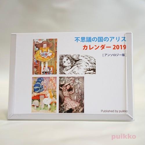 「不思議の国のアリス」アンソロジー版 カレンダー 2019年