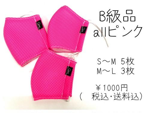 B級品マスク ピンクset
