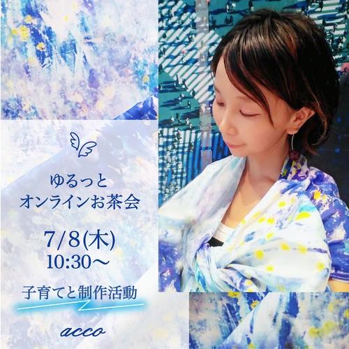 【7/8(木)オンラインゆるっとお茶会♪】子育てと制作活動 編