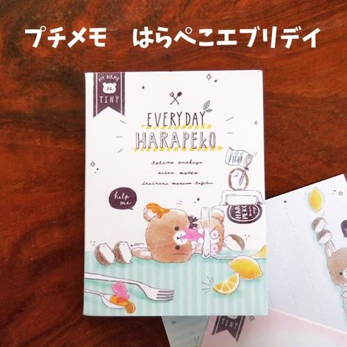(328) クーリア プチメモ はらぺこエブリデイ 熊 メモ帳 【レターパックライト可】
