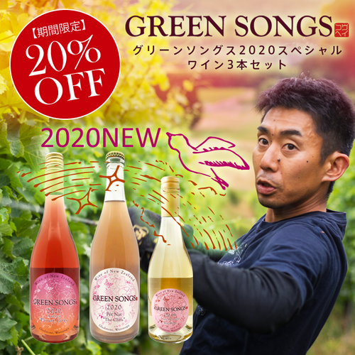 Green Songs 2020 Special Wine 3 Pieces Set / グリーンソングス2020スペシャルワイン3本セット