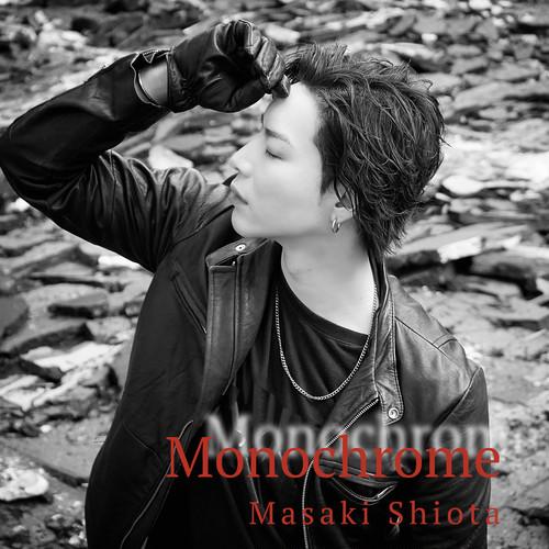 塩田将己 2nd Single『Monochrome 』タイプB 完全限定生産