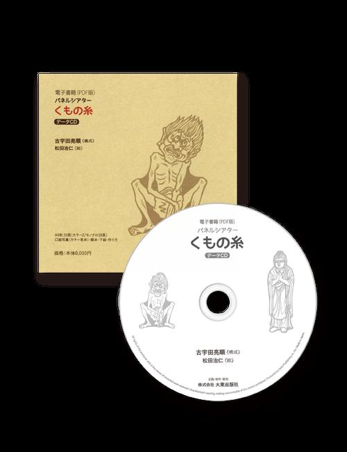 電子書籍(PDF版)パネルシアターくもの糸〜データCD版〜