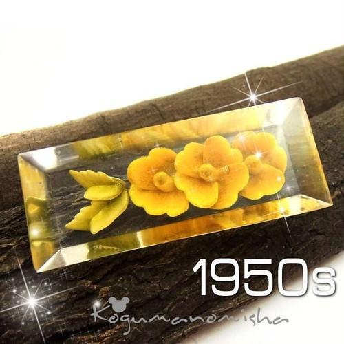 1950s ヴィンテージ☆リバースインタリオ クリア ルーサイト  ヴィンテージ フラワー ブローチ カナリアイエロー お花 沈み彫り