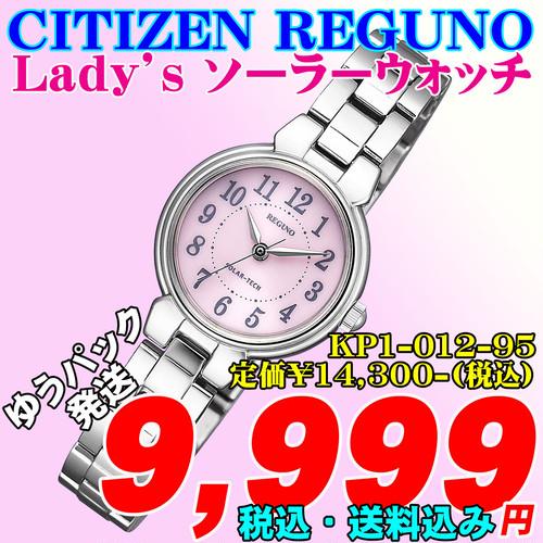 シチズン レグノ レディース ソーラー KP1-012-95 定価¥14,300-(税込)