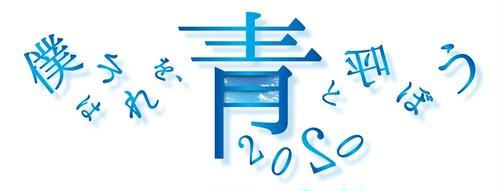【郵送専用】『僕それ2020』公演DVD【翡翠チーム】