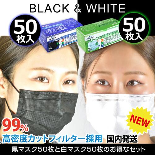 マスク リニューアル 新製品 マスクセット 不織布マスク 100枚 白 黒 自社工場生産 国内発送 耳が痛くなりにくい 使い捨て 花粉・ほこり・ウィルス飛沫・微粒子対策 BFE99.9% PFE99.3%カット 飛沫を防ぐ3層構造 大人用 男女兼用