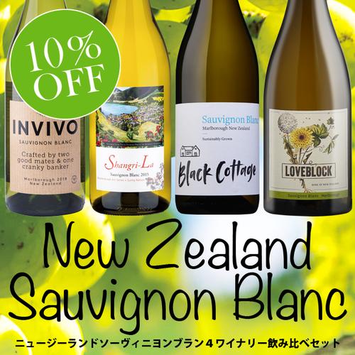 New Zealand Sauvignon Blanc 4 Winery Set / ニュージーランドソーヴィニヨンブラン4ワイナリー飲み比べセット