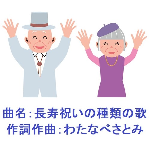 音源 「長寿祝いの種類の歌」(MP3・音源ダウンロード版)