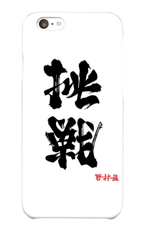 iPhone6/6sケース「挑戦⇔勝利」