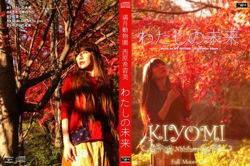 【CD】わたしの未来 [満月動物園 西原希蓉美]