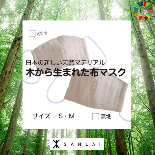 森林保全から生まれた布マスク。S・Mサイズ。