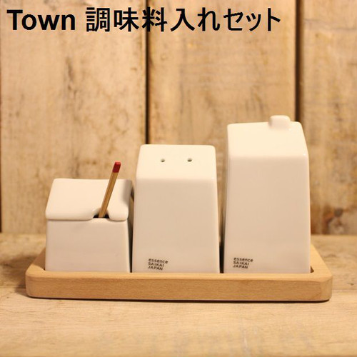 town 調味料入れ3点セット