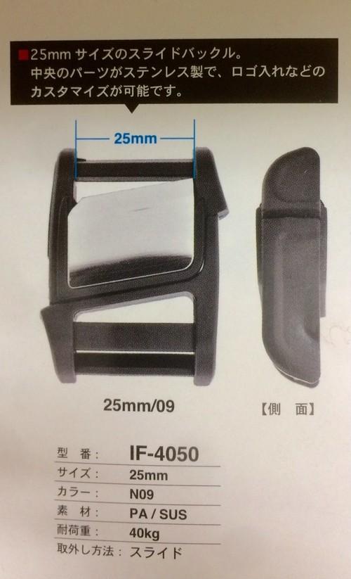 FIDLOCK マグネット使用 スライドバックル フィドロック  IF4050  25mm幅用  1個