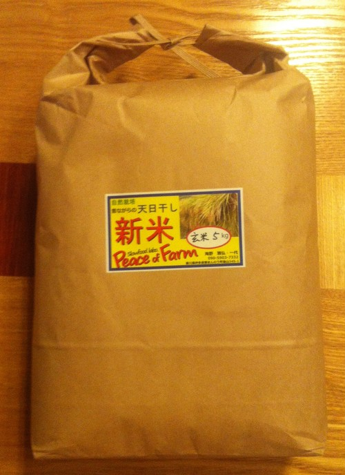 自然栽培、はざ掛け天日干し  2018年度玄米10kg