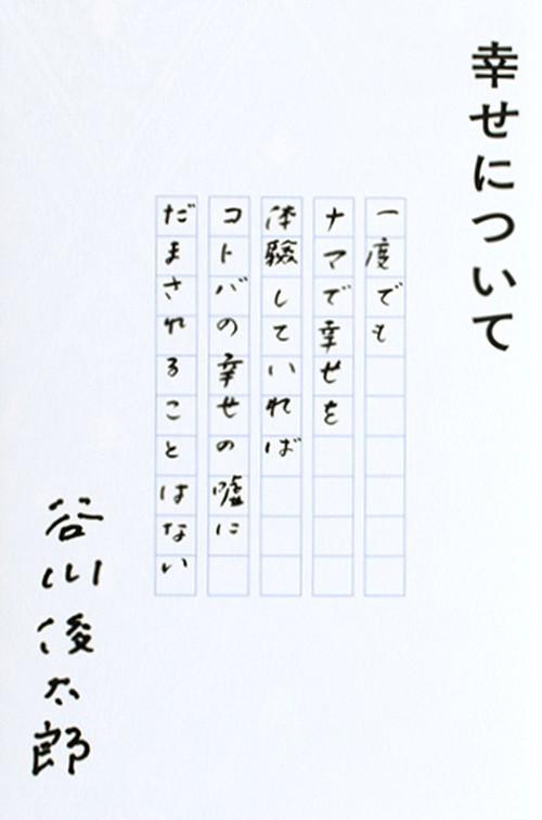 幸せについて / 谷川俊太郎