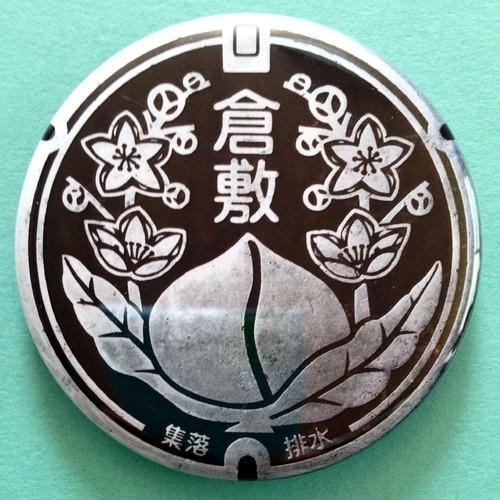 マンホール 【マグネット】 岡山県倉敷市 浅原地区農業集落排水