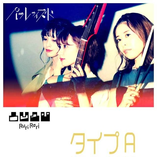【特典タイプA】1st.EP「パラレライズド」