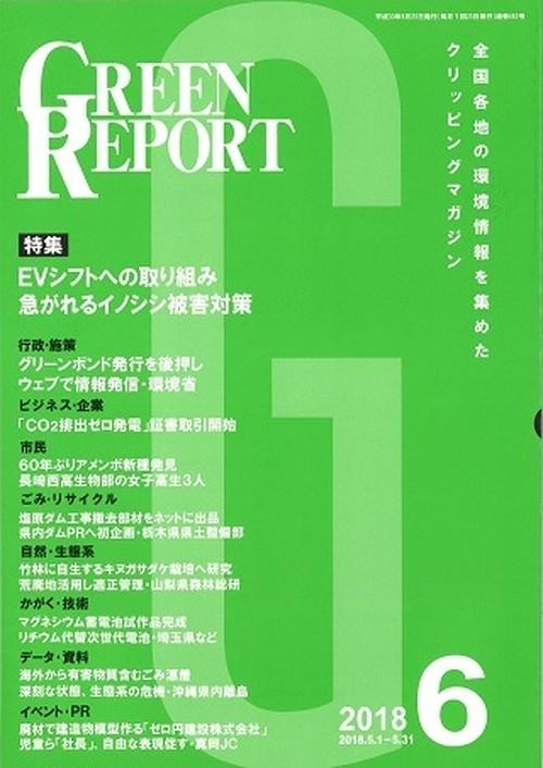GREEN REPORT 2018年6月号