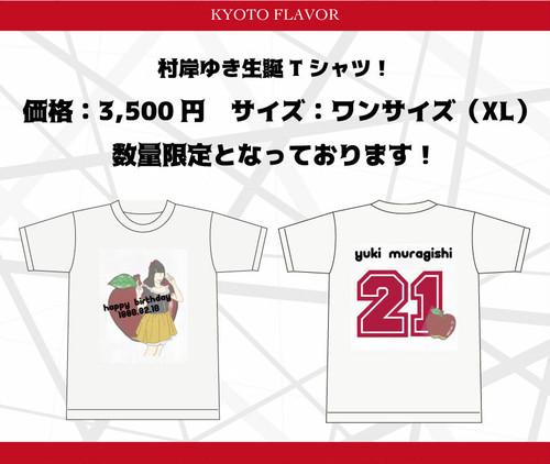 村岸ゆき生誕Tシャツ