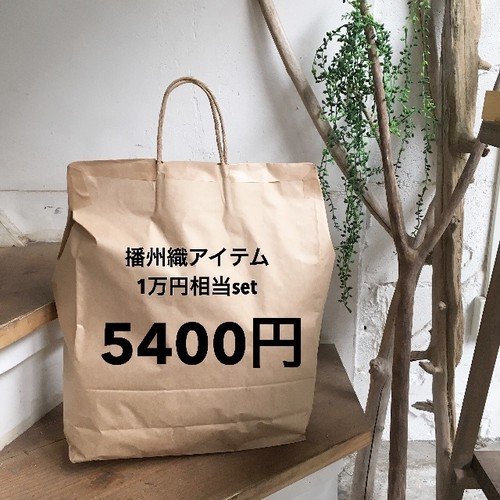 【solmu】播州織 アイテムset(1万円以上相当)★web限定&数量限定★