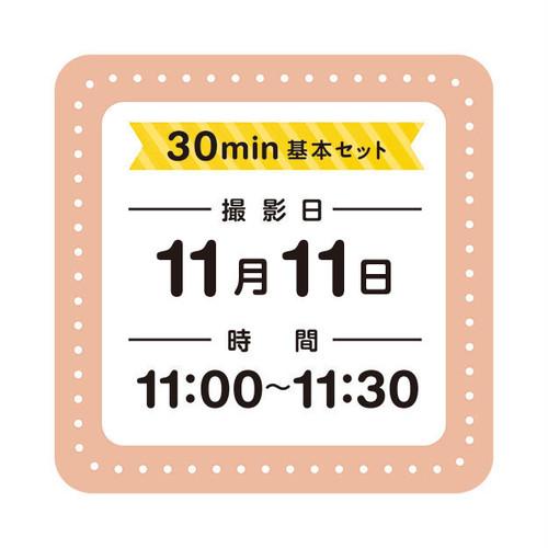 日日写真館撮影/11月11日/11:00〜11:30