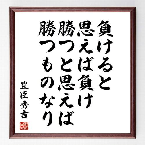 豊臣秀吉の名言書道色紙『負けると思えば負け、勝つと思えば勝つものなり』額付き/受注後直筆(千言堂)Z2929
