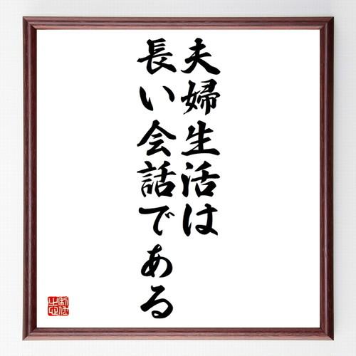 ニーチェの名言色紙『夫婦生活は、長い会話である』額付き/受注後直筆/Z0424