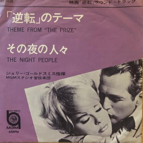 逆転のテーマ / OST (1964)