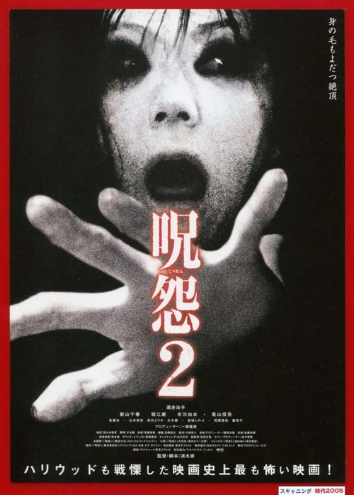 呪怨2(1B)