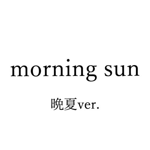 PDFデータ版台本『morning sun晩夏ver.』