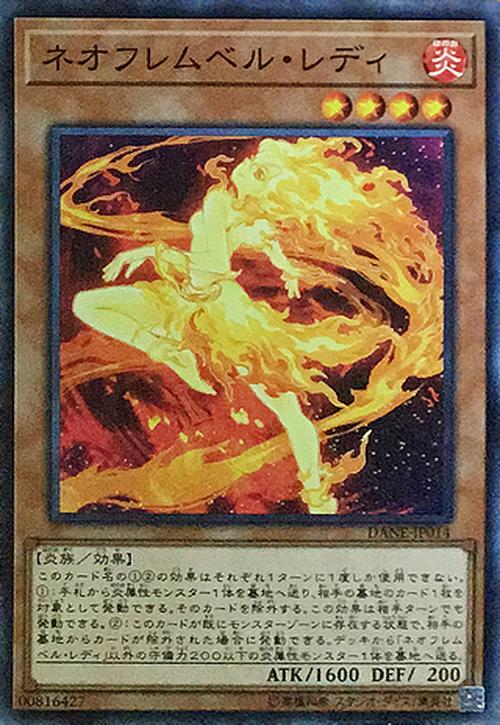 【3枚】ネオフレムベル・レディ