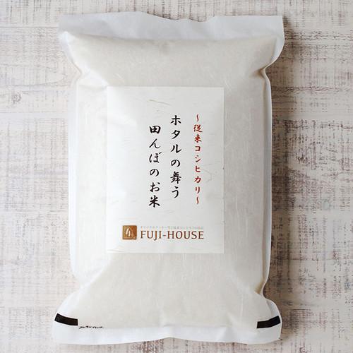 精米5kg ~ 品種改良前のお米。従来コシヒカリ~ ホタルの舞う田んぼのお米