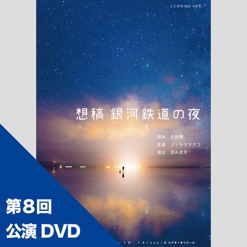 【第8回】公演DVD